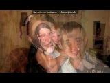 «Новый 2012 год))» под музыку Барбарики(милая детская песенка) - Песня про дружбу.. Picrolla